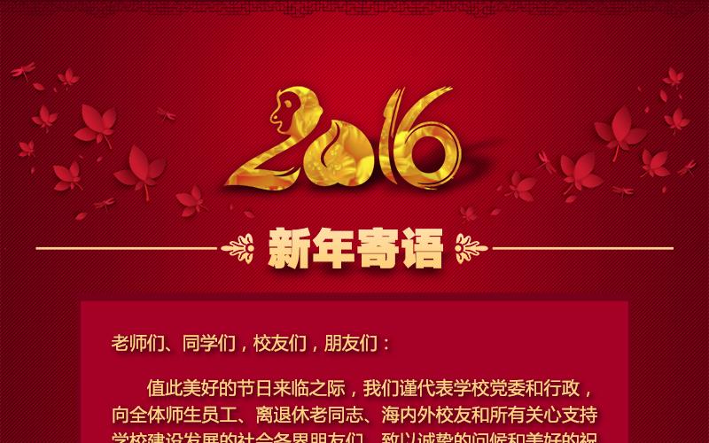 2016新年寄语